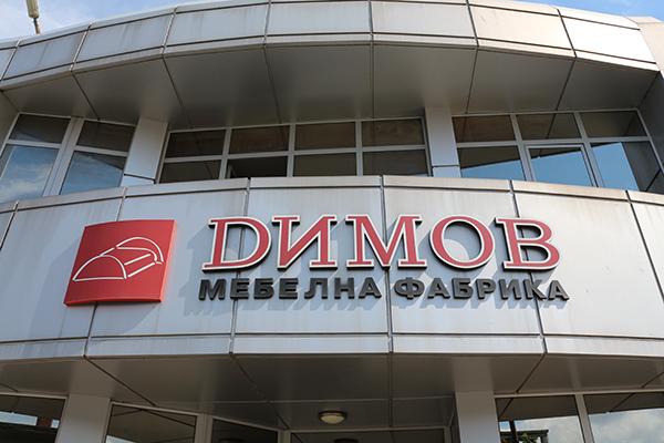 mebeli-dimov-01